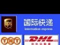 国际快递EMS DHL UPS邮局发货 折扣低