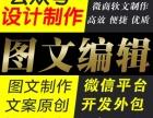 浙江义乌微信代运营公众号托管推广营销文章图文推送服务