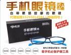 爱大爱防蓝光手机眼镜泰安市有卖的吗?内容介绍