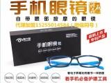 爱大爱手机眼镜广东省有代理商吗?产品原理详解