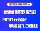 湘潭金宝盆期货配资-300元就能配一手-0利息-招加盟