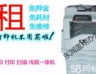 天津塘沽复印机租赁,打印机租赁,24小时上门服务