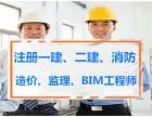 北京消防工程师 造价工程师 一级建造师培训哪家好