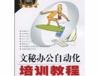 惠州电脑基础培训-办公室文员培训