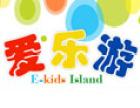 爱乐游儿童乐园加盟