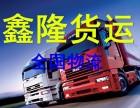 重庆到至全国返空车货运物流专线信息部,整车大件设备运输