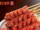 学老长沙大香肠臭豆腐糖油粑粑浏阳蒸菜技术培训