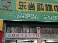西苑医院旁边 百货超市 住宅底商