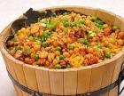 广州湘赣木桶饭培训加盟 快餐 投资金额 1万元以下