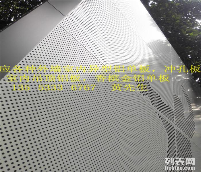 门头铝单板材料