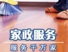 青岛城阳鑫鸿家政保洁公司 惜福镇鑫鸿升保洁公司 城阳清洁公司