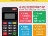 深圳 中和付刷卡机全国招商