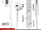批发BYZ-S390圆线万能全兼容线控带麦打电话调音量入耳式通用