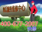 南通方太燃气灶维修中心(各区售后服务咨询电话是多少?