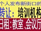 南京写字楼出租 南京教室出租 南京办公楼出租