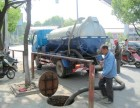 呈贡新区一带化粪池抽粪 隔油池清理 高压车清洗污水管道