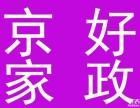 远洋一方 朝阳旺角 东一时区 北京新天地 钟点工