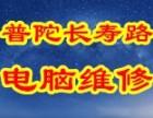上海普陀长寿路电脑上门diy装机硬盘U盘数据恢复维修网络布线