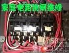 专业电工上门维修服务灯具开关插座安装电路跳闸布线