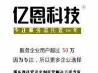 郑州BGP多线机房服务器租用托管服务专业|价格实惠