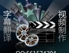 视频翻译编辑后期修改合成短片录音配音制作摄像外包