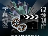 视频制作合成宣传片制作MV剪辑婚礼开场后期制作影视广告