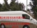 南京大金杯车出租 大面包车搬家送货