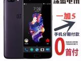 广州里有分期手机 天河实体店 支持分期付款 0首付