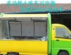 多功能小吃车移动餐车价格电动美食车加盟千元创业