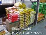 福达坊大米大豆油葵花籽油玉米油面粉厂家直供新低价可配送