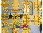 杭州西溪路杨家牌楼维修水管电路灯具维修安装