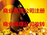 广州商业保理公司
