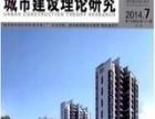 建筑工程类**期刊城市建设理论研究征稿