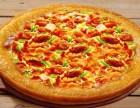 披萨加盟 披萨店加盟创业 披萨店怎么开