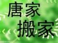 香洲唐家居民搬家 空调移机 坦洲横琴 金湾斗门搬家搬厂