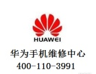 重庆华为手机维修更换液晶屏幕
