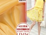 【现货直销】40D经编面料 莹光涤纶针织里布 莹光服装布料