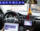 武汉众泰T600汽车音响改装多少钱武汉乐改汽车音响