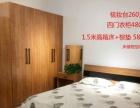 太阳宫贵峰家具城处理样品及库存家具,双人床,衣柜,沙发,餐桌