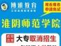 淮阴师范学院17年秋季函授报名