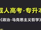 上海学前教育专业自考本科学历培训班 备战学习更轻松