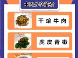 武汉学家常菜的培训班