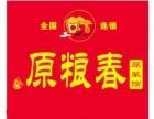 济南原粮春纯粮酒