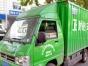 绿色货的公司为您搬家