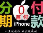 南宁苹果8可以首付多少,分期有哪些规定?