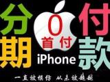 南宁苹果8可以首付多少,分期有哪些规定