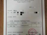 商洛GA2许可证压力管道资料