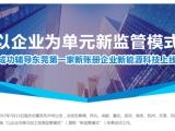 黄埔云关通提供以企业为单元的新监管模式上线的整套专业服务