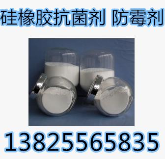 蓝峰供应PVC抗菌剂 硅橡胶抗菌剂