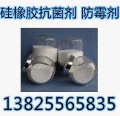 硅胶抗菌剂 硅胶防霉剂